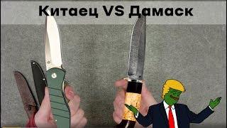 нож из дамасской стали против китайского ножа