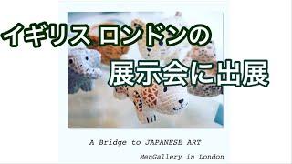 【初の海外出展】 ロンドンでの展示会に出展、ハンドメイド作家として貴重な経験!