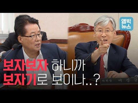 사법농단 의혹 수사 놓고 국회에서 검찰-법원 대리전? 고성 폭발!!!
