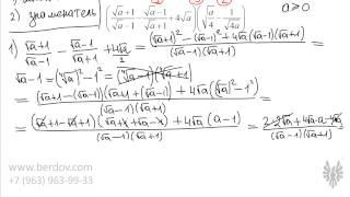 Репетитор по математике Павел Бердов выполняет преобразования выражений с корнем(, 2014-05-11T22:39:24.000Z)