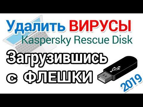 Удалить вирусы с компьютера и ноутбука без загрузки Windows, с помощью Kaspersky Rescue Disk
