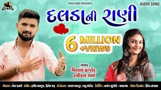 Dalda Ni Rani - Vishal Hapor | Twinkle Sharma | New Love Song 2020 | Gujarati Song | Pihu Films |