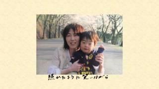 母のうた/吉田山田 日本マザーズ協会 子育て応援・ママ応援ソング