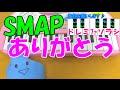1本指ピアノ【ありがとう】SMAP リオ オリンピック 簡単ドレミ楽譜 初心者向け