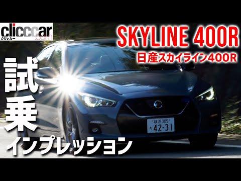 加速 スカイライン 400r