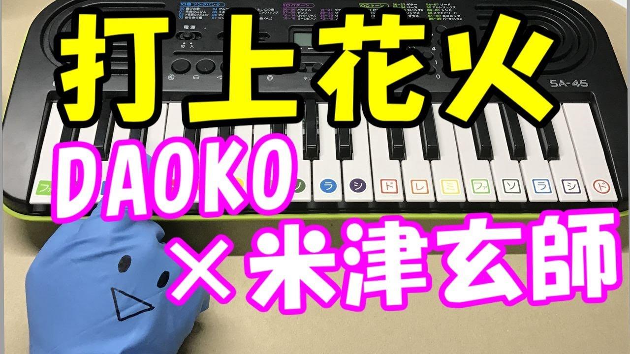 最高 ドレミ 紅蓮華 ピアノ 楽譜 簡単 - サンセゴメ