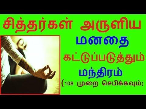 Special practice to  control your mind | siddhar manthiram tamil | siddhar ragasiyam