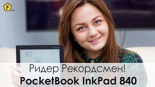 Обзор ридера PocketBook InkPad 840