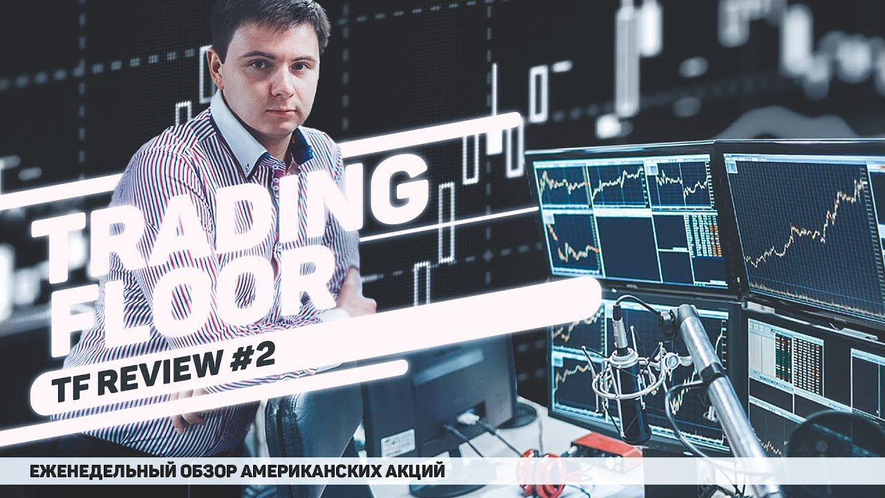 Trading Floor Review 28/08/17