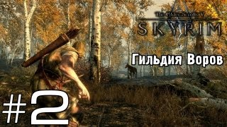 TES V: Skyrim - Гильдия Воров - Серия 2 (Без палева!)