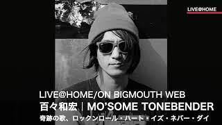ライブが出来ないミュージシャンとライブに行けないオーディエンスをBigMouthWebMagazineが繋ぎます! LIVE@HOME/ON BIGMOUTH WEB 百々和宏 MO'SOME ...