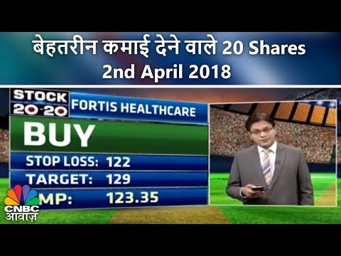 Stock 20 20   बेहतरीन कमाई देने वाले 20 Shares   2nd April 2018   CNBC Awaaz
