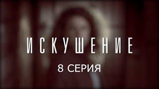 Искушение - 8 серия | Премьера - 2017 - Интер