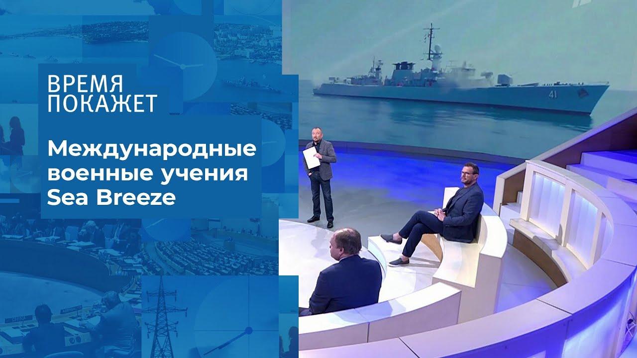 Время покажет. выпуск от 21.07.2020 НАТО в Черном море.