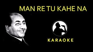 man re tu kahe na karaoke english full song scrolling lyrics