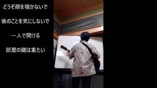 バス・ストップは、1972年に発売された平浩二の7作目のシングル曲です。...