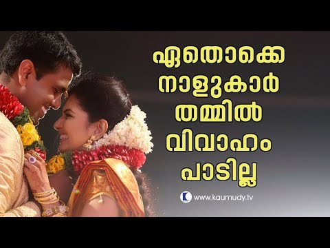 Which all stars will not match for marriage? | Pranavam | Ladies hour