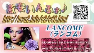 LANCOME(ランコム) 人気商品超速報☆ 【2013 春おしゃれ♪】 Thumbnail