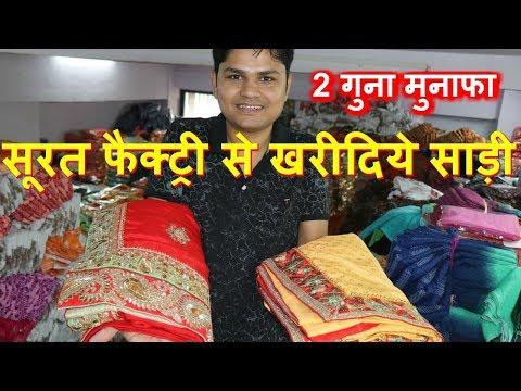 डायरेक्ट सूरत फैक्ट्री से खरीदिये साड़ी - Surat Saree Factory V-Log