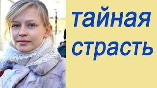 Тайная страсть/мелодрамы 2016/анонс.