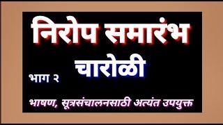 निरोप समारंभ चारोळ्या/nirop samarambh charolya/ निरोप समारंभ चारोळी by Snehankur Deshing