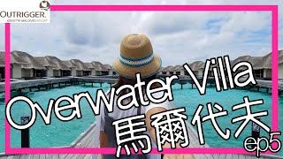 [旅行@馬爾代夫] 升級 海洋獨立屋 @ Outrigger Konotta Maldives Resort (ep5)