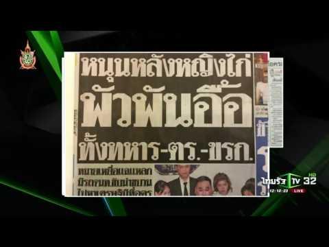 ย้อนหลัง ขีดเส้นใต้เมืองไทย : คดีหญิงไก่สะท้อนสังคมไทย  | 11-07-59 | ชัดข่าวเที่ยง | ThairathTV