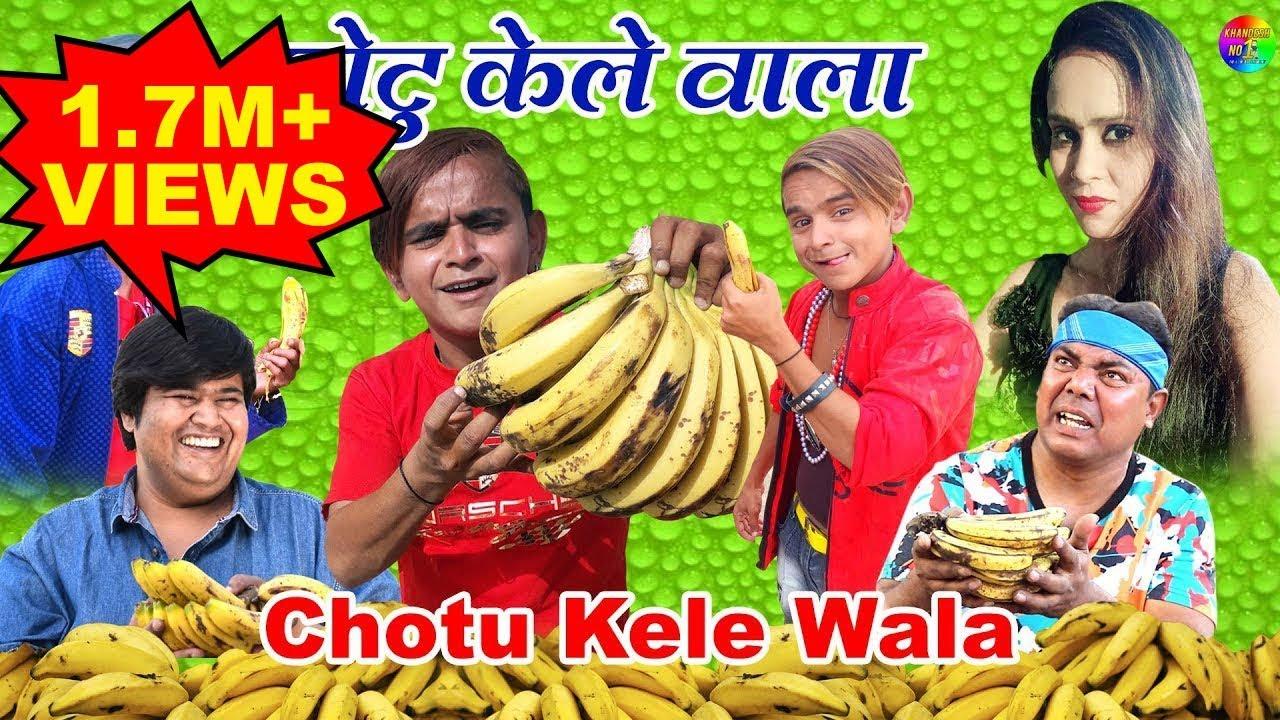 छोटू केले वाला | Chotu Kele Wala | खानदेश कॉमेडी