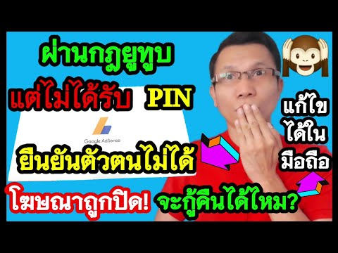 วิธียืนยันตัวตนบัญชีAdsense ด้วยบัตรประชาชน เมื่อไม่ได้รับ PIN ทำเองได้ง่ายๆผ่านมือถือ!