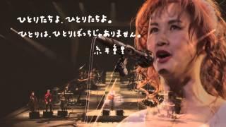 中島みゆき 『十二単 ~Singles 4~』(初回限定盤) http://www.amazon....