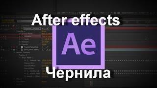 After effects уроки на русском. Урок 13 - Чернила