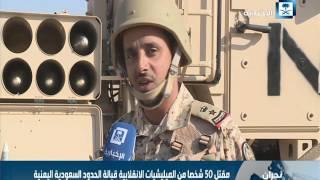 مقتل 50 شخصا من الميليشيات الانقلابية قبال الحدود السعودية اليمنية