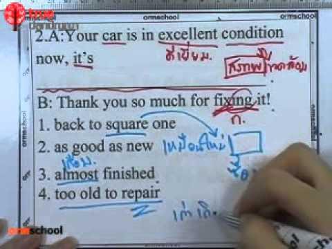เฉลยข้อสอบภาษาอังกฤษ GAT