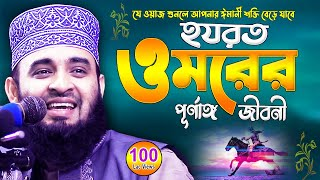 Gambar cover হযরত ওমরের জীবন কাহিনী   মিজানুর রহমান আজহারী   Mizanur Rahman Azhari new waz   Azhari Waz 2020