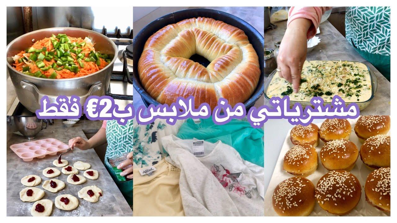 لغزالة ديالي وصلالة😍ستقبلتها بالحليب و التمر🥛بريوش خفيف كالقطن👌الذ وجبة غداء بدون لحم+مشترياتي ب2€🤑