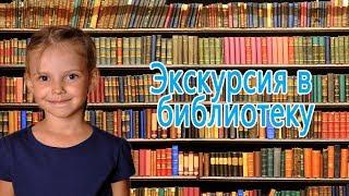 Экскурсия в библиотеку/VBLOG/Polina Plays Games