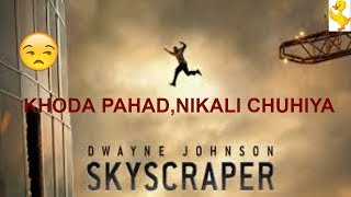 SKYSCRAPER MOVIE REVIEW :(IN HINDI)