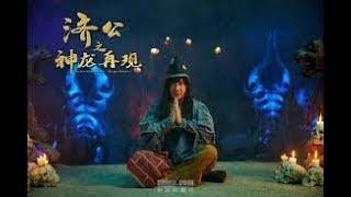 济公之神龙再现 第二部 演员 陈浩民 林子聪