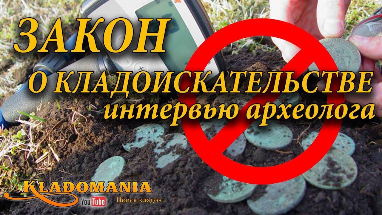 Закон о кладоискательстве в РФ
