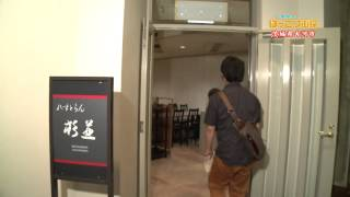 「茨城県古河市編」小堺翔太 ほっこり街探#22