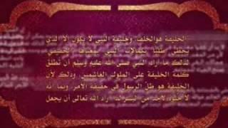 الجماعة الاسلامية الاحمدية - اقتباسات عن الخلافة (اقتباس 1)