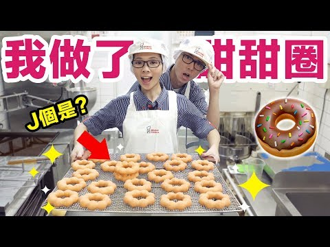 我們做的甜甜圈賣得出去嗎? 好像做出了一個新口味... ♥ 滴妹