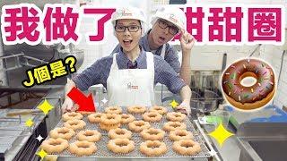 我們做的甜甜圈賣得出去嗎?_好像做出了一個新口味..._♥_滴妹