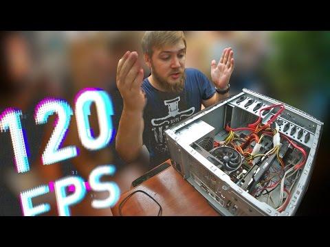 Игровой компьютер 120