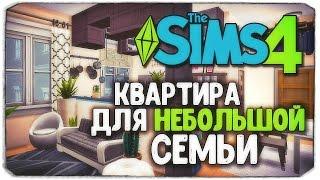 КАК ПЕРЕСТРОИТЬ КВАРТИРУ ДЛЯ НЕБОЛЬШОЙ СЕМЬИ? - Sims 4