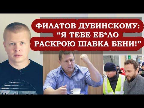 Мэр Днепра Филатов унизил бродячего слугу Коломойского