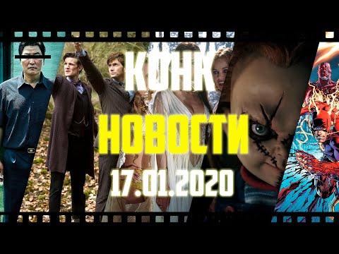 🎬НОВОСТИ СЕРИАЛОВ - 17 ЯНВАРЯ 2020 (Ртуть,Асока Тано,Доктор Кто,Скала Джонсон,Флэшпоинт)