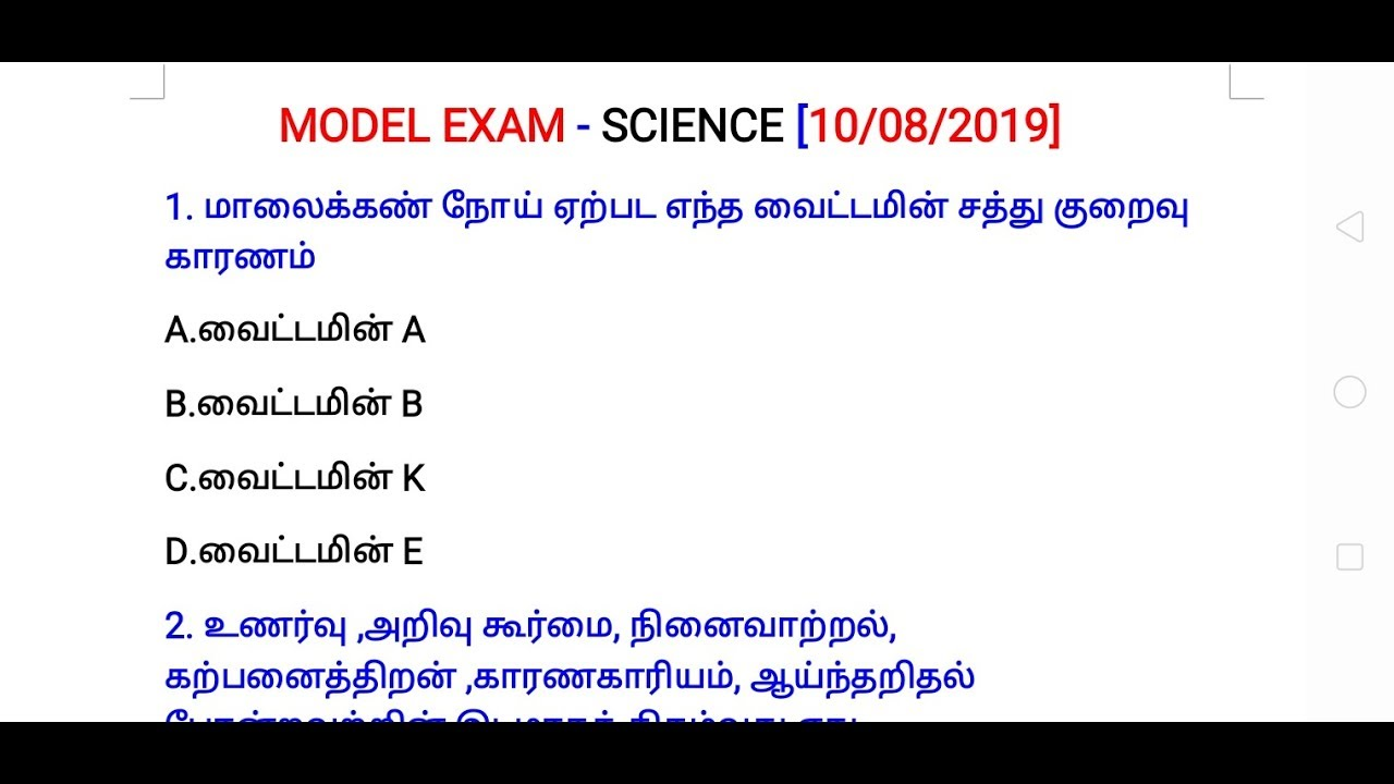 MODEL EXAM - SCIENCE [10/08/2019]