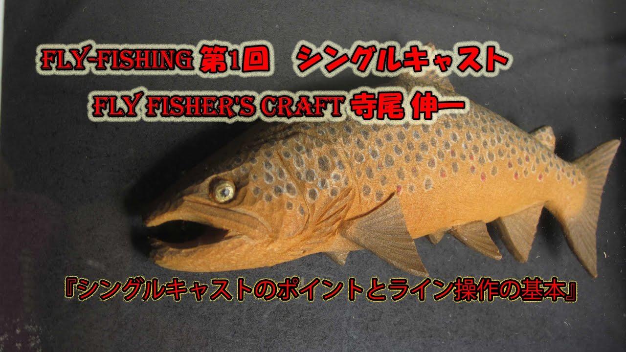 Fly-fishing 第1回 シングルキャ...