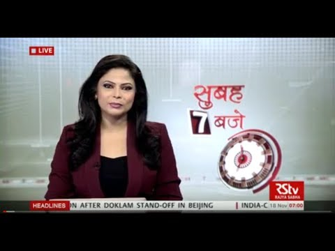 Hindi News Bulletin | हिंदी समाचार बुलेटिन – Nov 18, 2017 (7 am)
